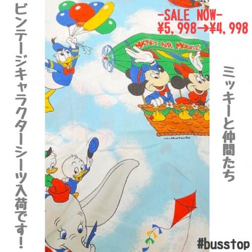 ミッキーと仲間たちのビンテージキャラクターシーツ入荷!