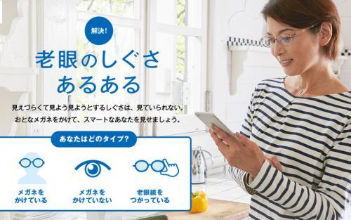 おとなのメガネの付き合い方