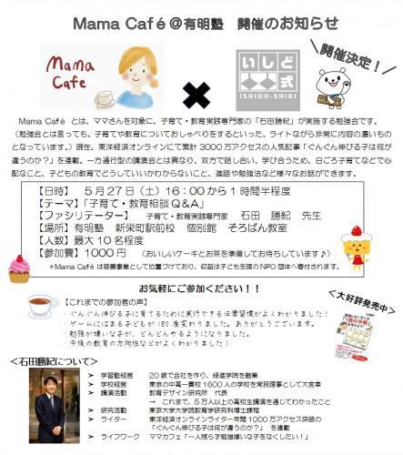 5月27日、ママカフェ@有明塾 開催です!