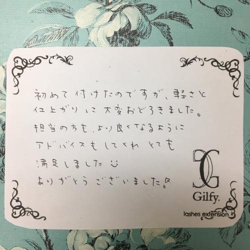 お客様の声〜町田 マツエク ボリュームラッシュ
