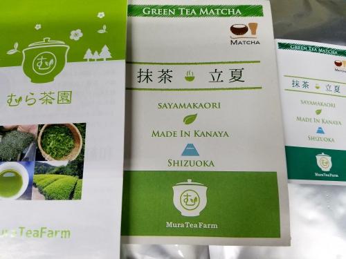 抹茶(根本)
