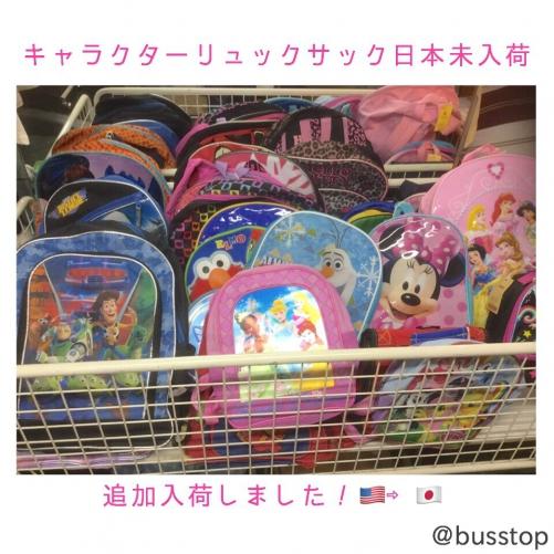 日本未入荷品のキッズリュック追加入荷しました!