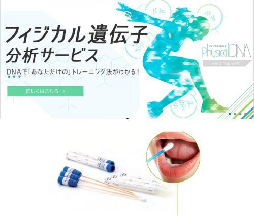 フィジカル遺伝子分析 代理店募集 神奈川県