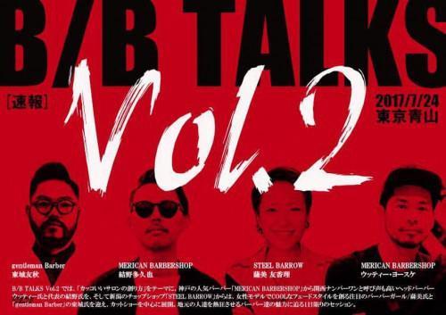 [速報] B/B TALKS vol.2