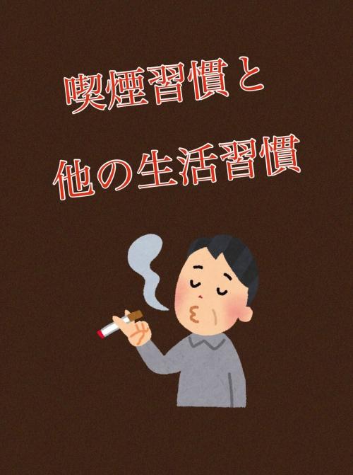 喫煙と生活習慣 整体セミナー神奈川県川崎市
