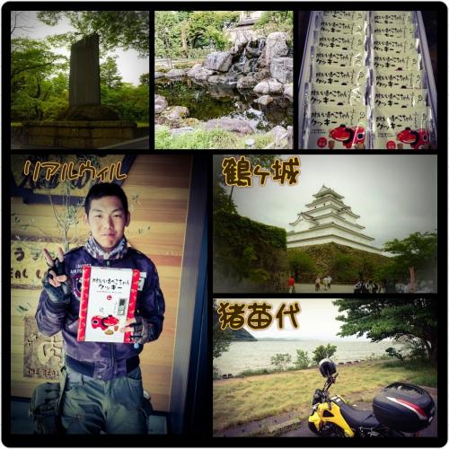 鶴ヶ城に行ってきました〜会津〜猪苗代湖〜
