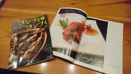 愛され続ける古典料理「鴨もも肉のコンフィ」