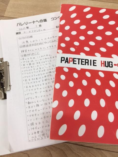 交換ノート☆彡
