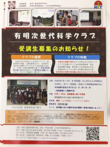 有明高専が今年も科学クラブ開講!♪
