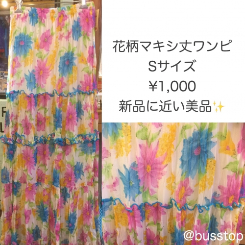 花柄のマキシ丈スカートSサイズ入荷です!