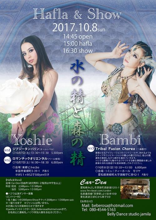 ハフラ&ショー【水の精と森の精】
