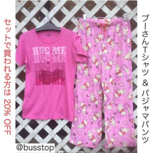 プーTシャツとパジャマパンツセットで値引きします!