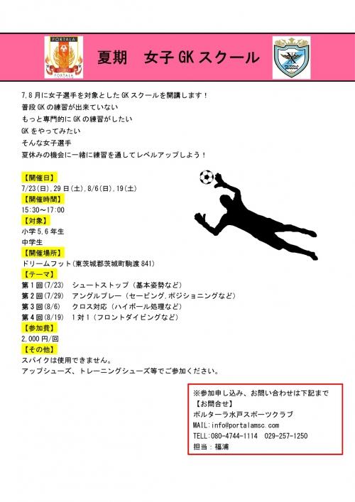 夏休み限定!女子GKスクール開催!
