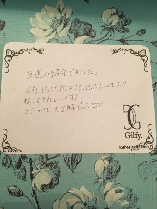 お客様の声〜町田 マツエク ボリュームラッシュ〜