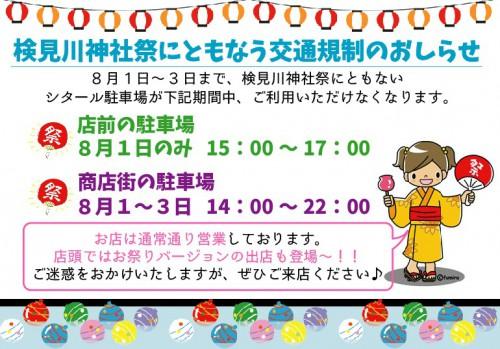 もうすぐ検見川祭♪