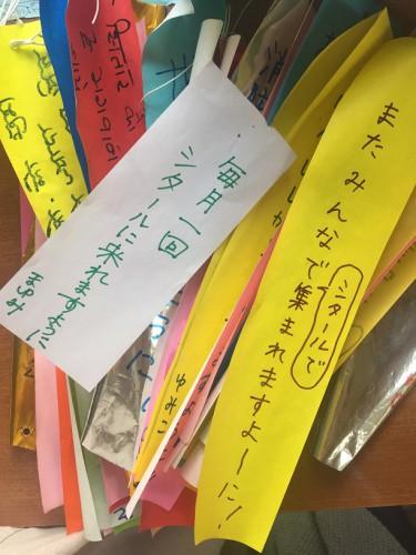 【今年の短冊】