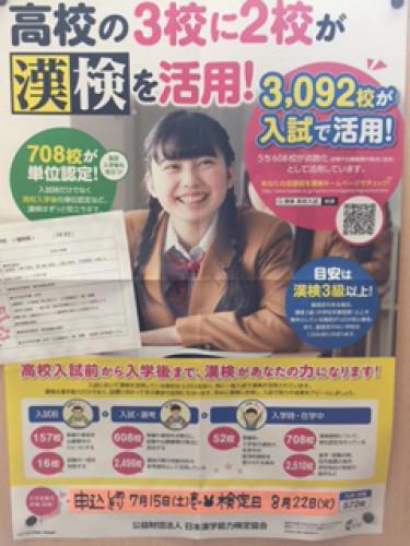 漢字検定、締め切り迫る!