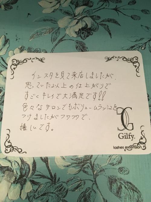 お客様の声〜マツエク 町田 ボリュームラッシュ