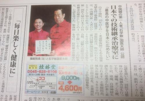 今日も 横浜市中区、西区に タウンニュースに掲載されました。