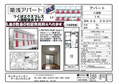 新着 賃貸アパート おすすめ物件!!