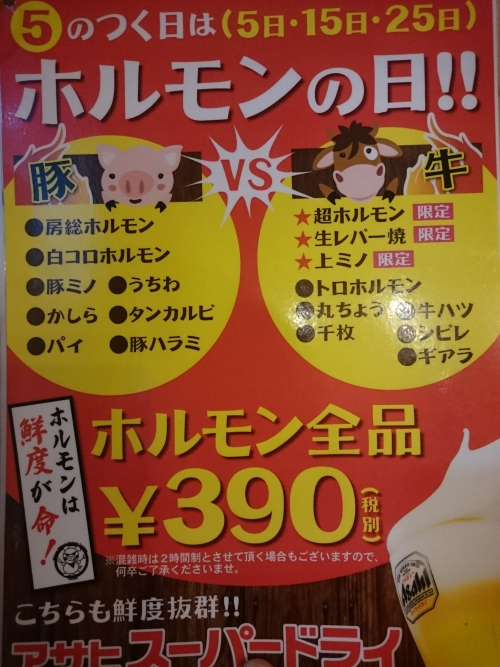本日ホルモン全品390円!道玄坂は盆踊り!