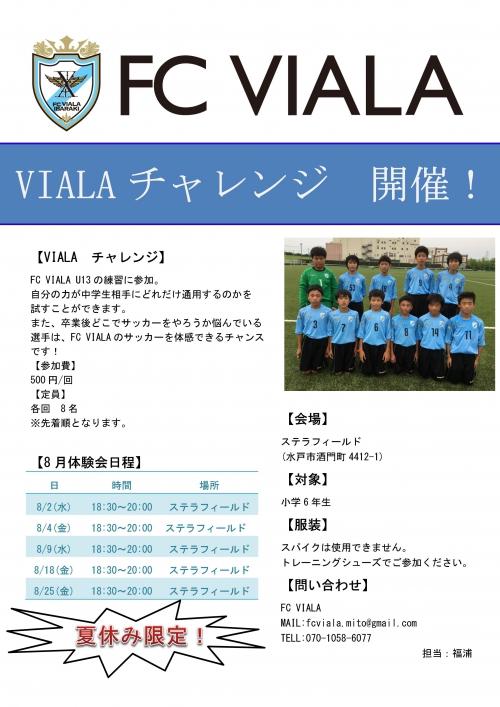FC VIALA 夏休み限定! 特別スクール開催!