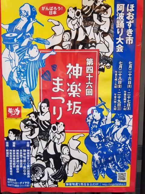 神楽坂祭り〜