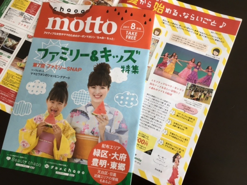 Chaoo mottoキッズ& ファミリー掲載!