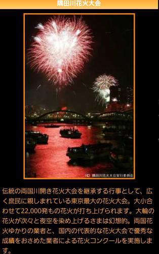 今日は、隅田川花火大会
