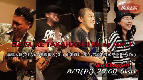 8/11 Blues&Soul Night