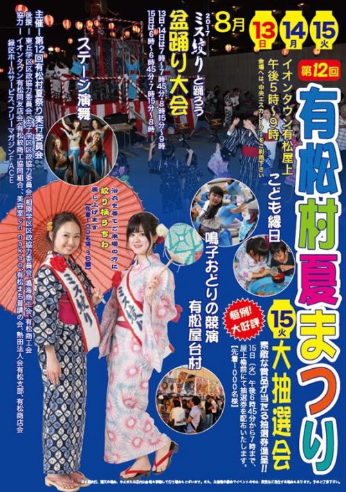 明日は有松村夏祭り!イオン有松屋上へ〜