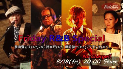 8/18 Blues&Soul Night