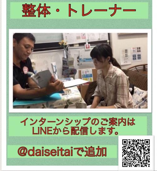 整体学校 インターンシップ制度 川崎市大学生