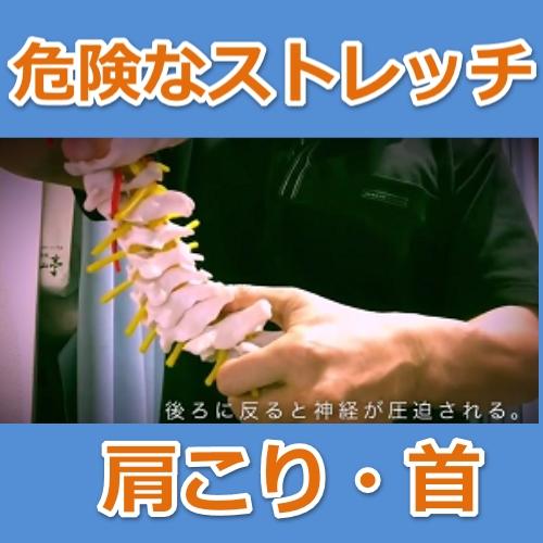 登戸 腰痛 肩こり危険なストレッチ