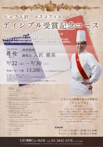 浅草ビューホテル西洋料理紹介!