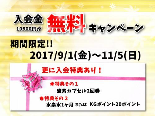 入会金無料キャンペーン!期間限定9/1~11/5