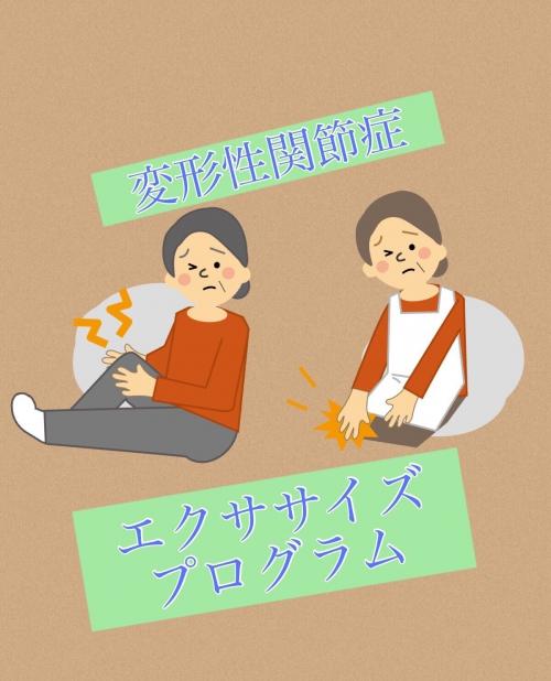 整体セミナー東京、神奈川 変形性膝関節