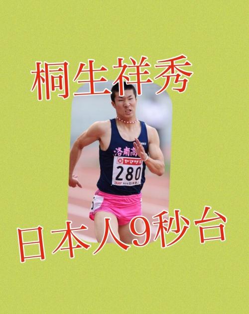 桐生祥秀 9秒台 川崎市パーソナルトレーニング