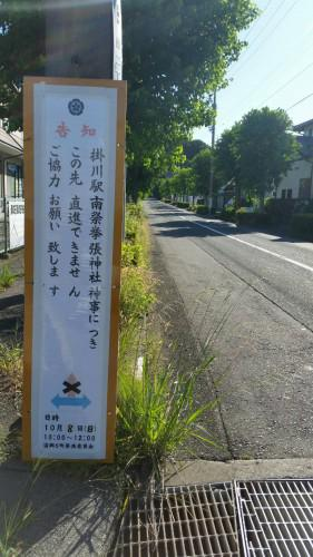 掛川のお祭りによる交通規制についてのご連絡