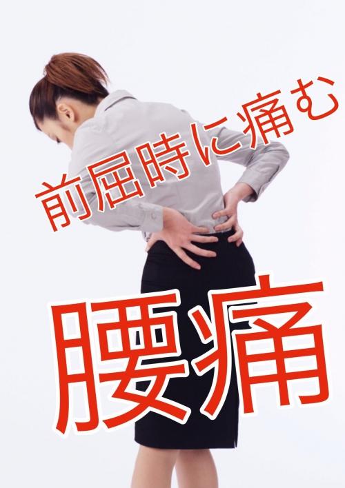 川崎腰痛整体 腰痛ストレッチはやればいいのか?