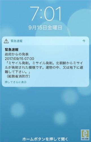 早朝「Jアラート」再び!弾道ミサイル緊張高まる北海道!日本!