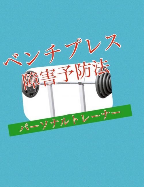 パーソナルトレーナー専門学校 神奈川県 ベンチプレス