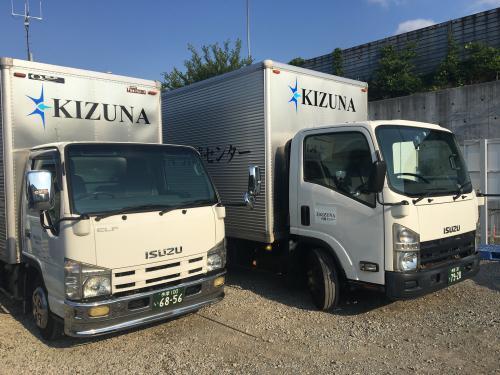 調布市の引越しアルバイト求人募集はKIZUNA引越センター