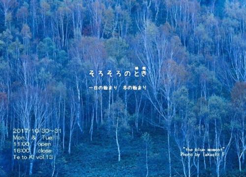 10月30日・31日開催「そろそろのとき」に参加します。