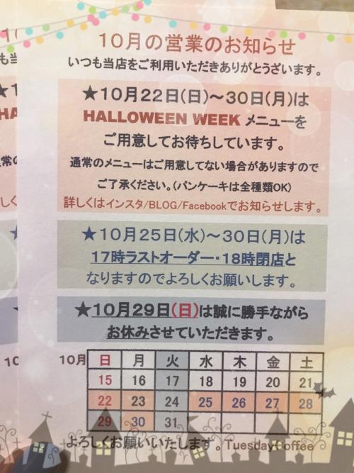 10/22(日)〜30(月)イレギュラー営業のお知らせ