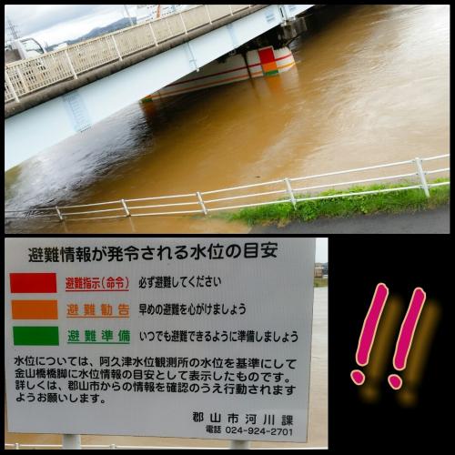 阿武隈川氾濫?!?!