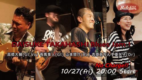 10/27 Blues&Soul Night