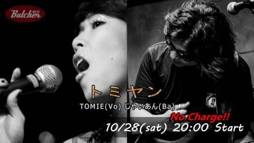 10/28 Jazz Night