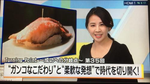 2017/11/30 岐阜テレビ station! 放送内容