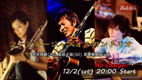 12/2 Jazz Night